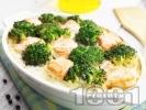 Рецепта Печена сьомга с броколи на фурна с яйца и заквасена сметана